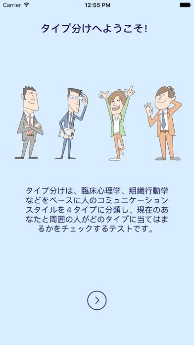 タイプ分け(Communication T... screenshot1