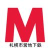 札幌市営地下鉄 値上げ