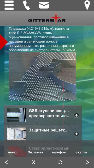 GitterStarСкриншоты 5