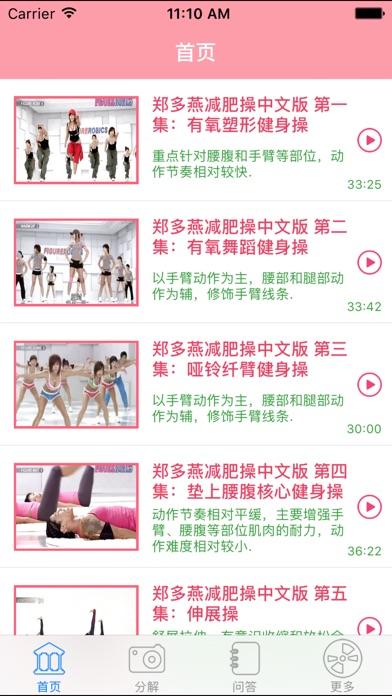 有氧健身操 for 郑多燕-全套中文完整视频教程
