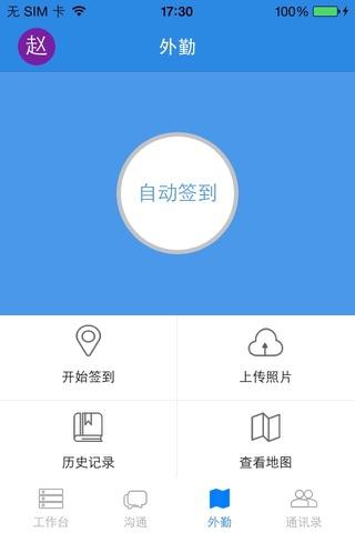人天办公 screenshot 1