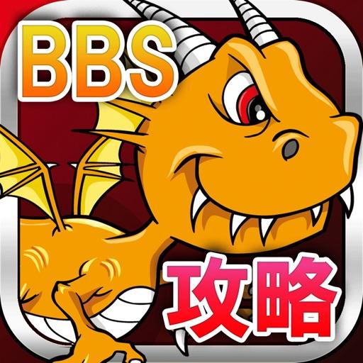 DRAGONCOINS攻略ツール&フレンドBBS iOS App