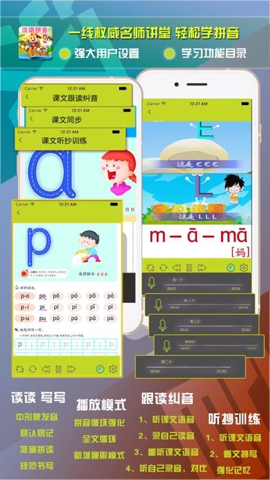 汉语拼音-字母发音声调启蒙教学课程屏幕截图1