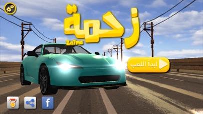 زحمة - لعبة سيارات و مغامرات عربيةلقطة شاشة1