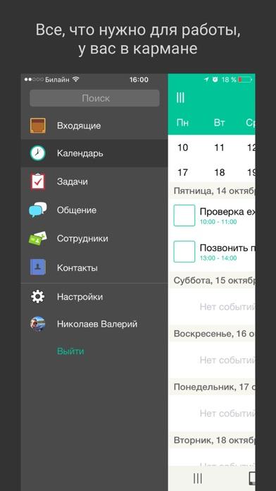 Мобильный МегапланСкриншоты 1