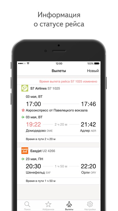 яндекс авиабилеты скачать приложение - фото 4