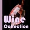 ワイン・コレクション