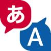 はなして翻訳 - 株式会社NTTドコモ