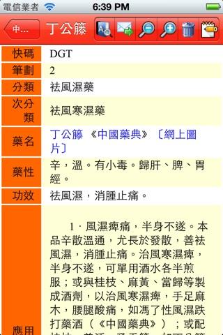 中藥及方劑速查【加強版】 screenshot 3