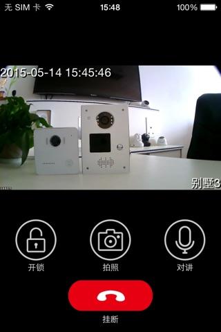 咚咚云对讲 screenshot 3