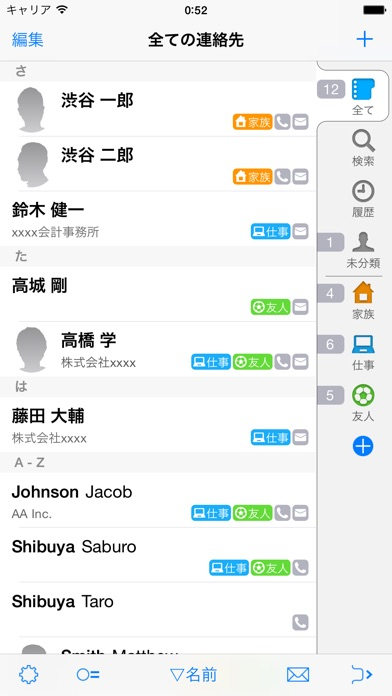 連絡先+ screenshot1