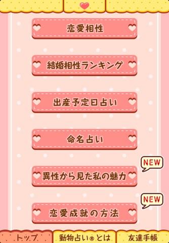 恋愛動物占い® screenshot 1