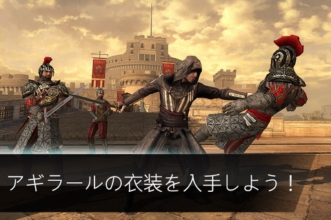 Assassin's Creed Identity screenshot 1