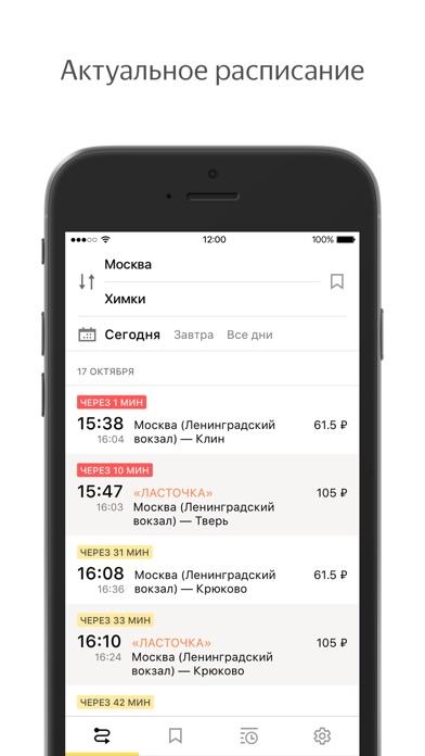 Приложение электрички скачать бесплатно на айфон