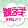 2017 Smart Parents Membership App