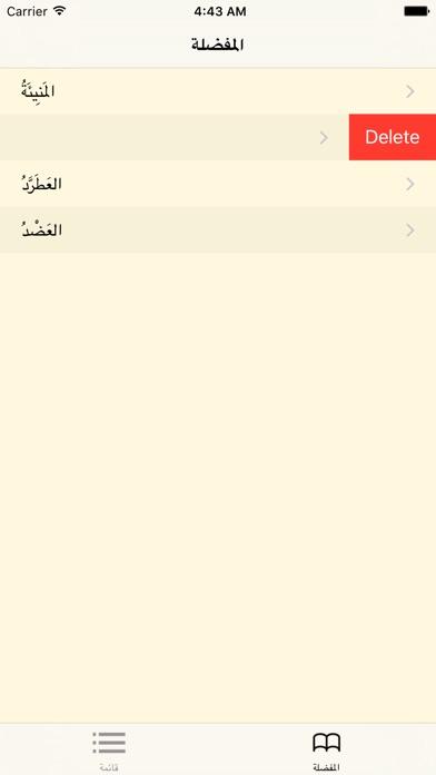 القاموس المحيط للفيروز آباديلقطة شاشة3