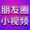 miniMovie-Video Editor for wechat