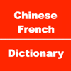Chinese to French Dictionary and Conversation