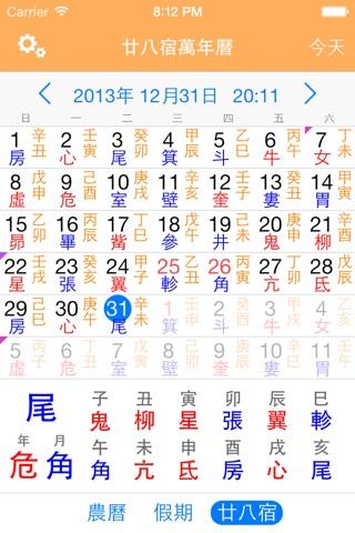 廿八宿萬年曆 - 十三行作品 screenshot 1