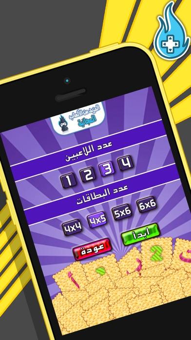 العاب الذاكرة - لعبة اطفال تعليمية و اختبار ذكاءلقطة شاشة2