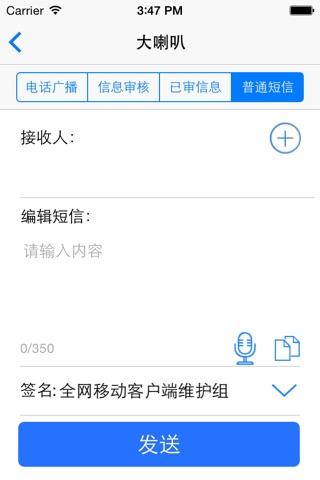 江苏移动政务易 screenshot 4