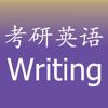 考研英语写作真题(大小作文) - 备战2017考研
