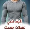 كيف تنمي عضلات جسمك : كمال الأجسام