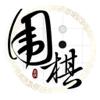 围棋入门练习大全—掌上围棋宝典经典版双人游戏