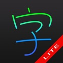 wishoTouch LITE (Japanese kanji dictionary) icon