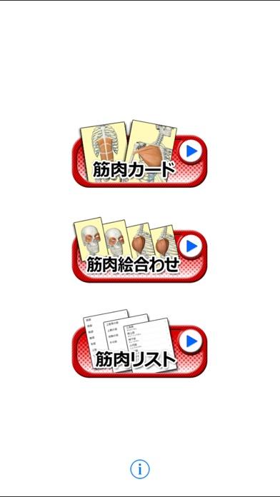 筋肉暗記 screenshot1