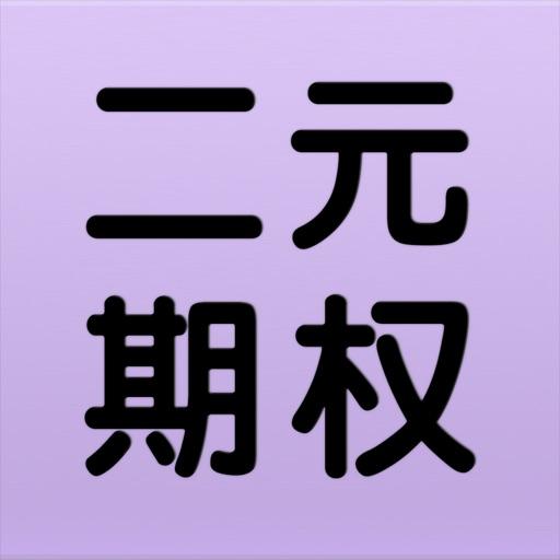 Hantec Binary Option iOS App