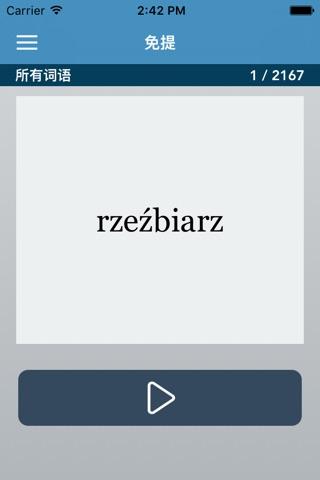 Polish | Chinese - AccelaStudy® screenshot 4
