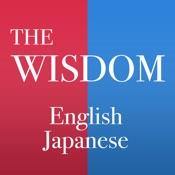 英和・和英辞典 海外旅行の人気アプリ
