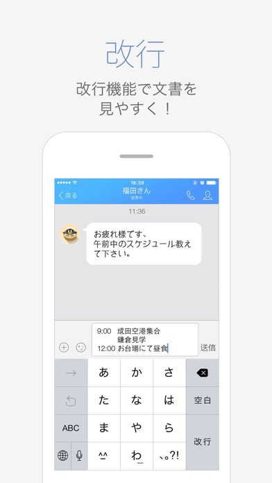 QQ日本版のスクリーンショット4