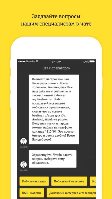 приложение билайн для айфона скачать - фото 10