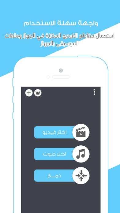 تغيير صوت الفيديو - تركيب الاغاني على مقاطع فيديولقطة شاشة3