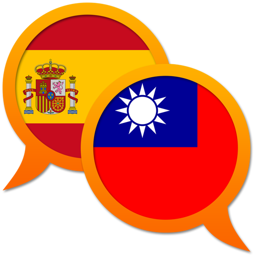 Spanish Chinese Traditional dictionary Mac OS X