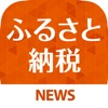 Best news for ふるさと納税
