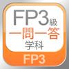 FP3級 学科 一問一答問題集
