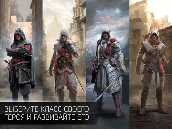 Игра Assassin's Creed Идентификация
