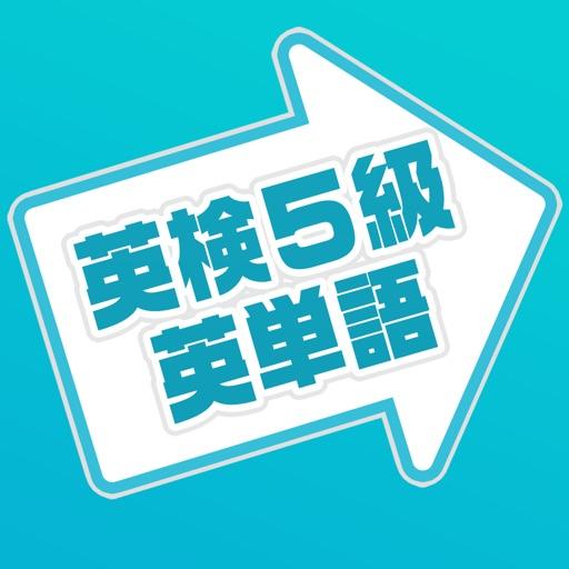英検カード5級編 英検5級レベルの英単語暗記アプリ