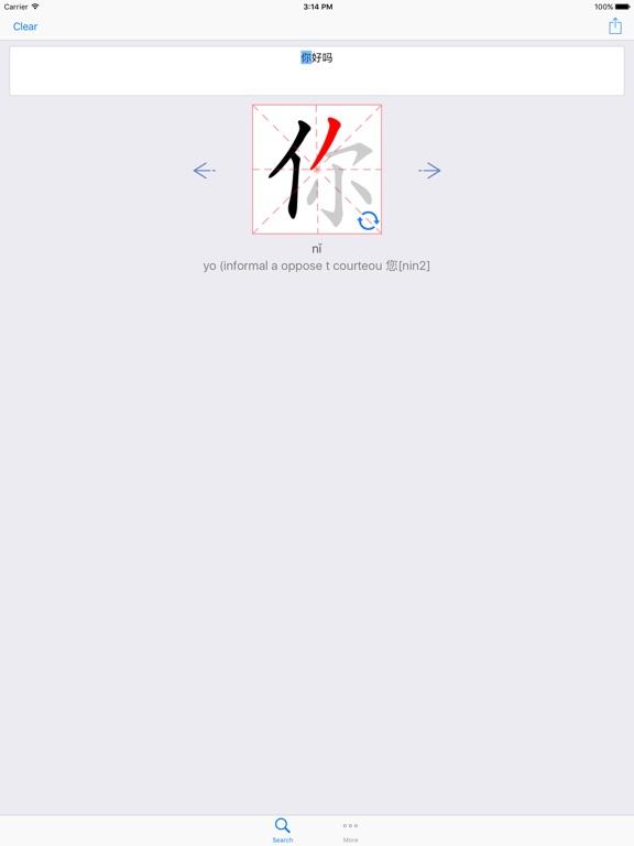 Chinese Strokes Order Pro - Improve writing skill Screenshots