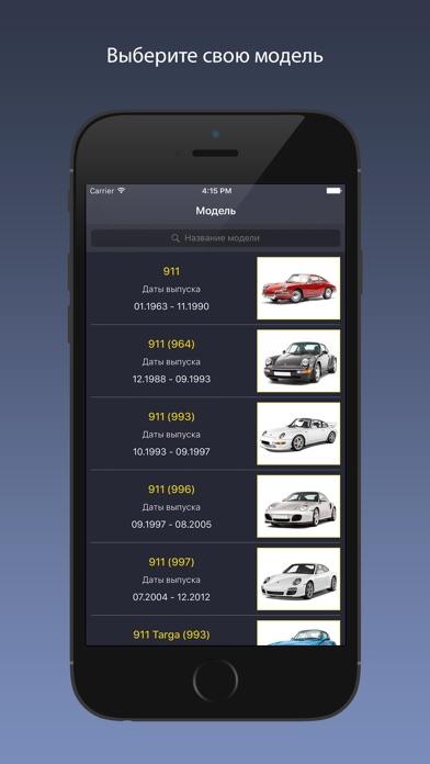 TechApp для PorscheСкриншоты 1