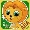 FlashCards Arabic Lesson