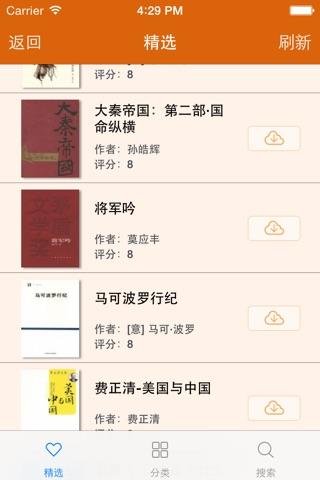 官场之风流人生-官场小说精编 screenshot 2