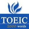 TOEIC重要英語單詞