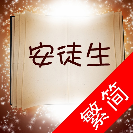安徒生童话集 (繁简)