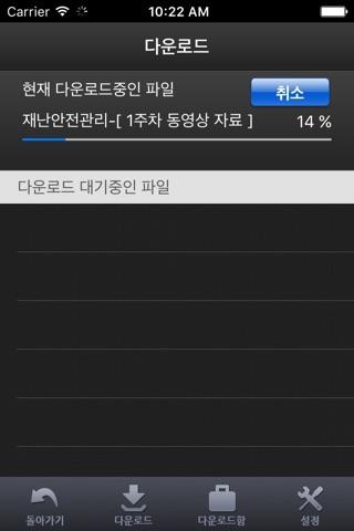 한국기업인력개발 평생교육원 screenshot 3