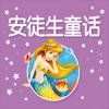 安徒生童话(有声精编版) App