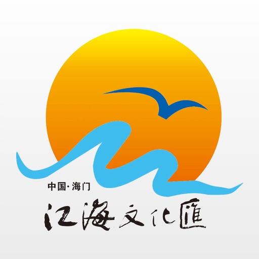 江海文化汇 images